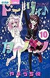 ドーリィ♪カノン 10 (ちゃおコミックス)