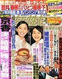 女性セブン 2013年 9/26号 [雑誌]