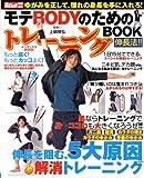 モテBODYのためのトレーニングBOOK伸長法!!―ゆがみを正して、憧れの身長を手に入れろ! (インデックスムツク)