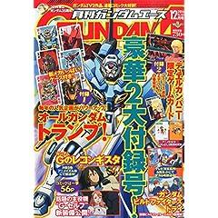 GUNDAM A (ガンダムエース) 2014年 12月号 [雑誌]