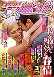 comic Amour (コミックアムール) 2009年 03月号 [雑誌]