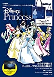 Disney Princess (e-MOOK 宝島社ブランドムック)