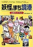 妖怪のまち境港 公式ガイドブック (ブルーガイド)