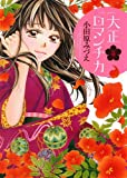 大正ロマンチカ(4) (ミッシィコミックスNextcomicsF) (ミッシイコミックス Next comics F)