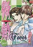Fever (Yaoi Manga)
