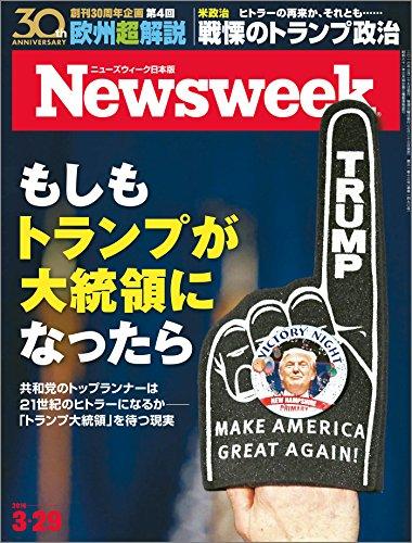 週刊ニューズウィーク日本版 「特集:もしもトランプが大統領になったら」〈2016年 3/29号〉 [雑誌]
