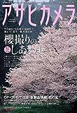 アサヒカメラ 2015年 03 月号 [雑誌]