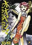オオヤシマ~遣独愚連艦隊航海記~ 巻ノ弐: 2 (電撃ジャパンコミックス)