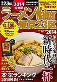 ラーメンウォーカームック  ラーメンウォーカー東京23区2014  61804‐90 (ウォーカームック 386)