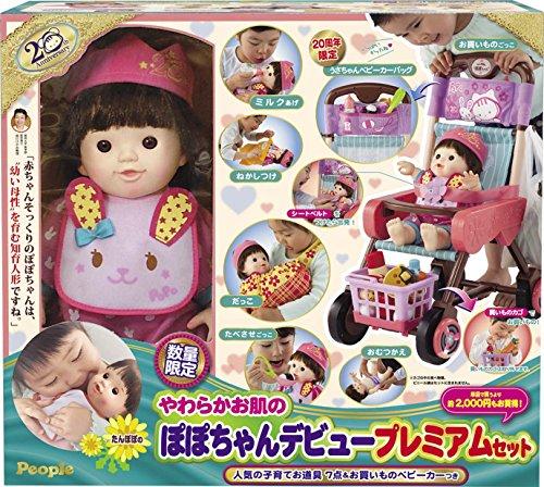 ぽぽちゃん お人形 やわらかお肌のぽぽちゃん デビュープレミアムセット 2016