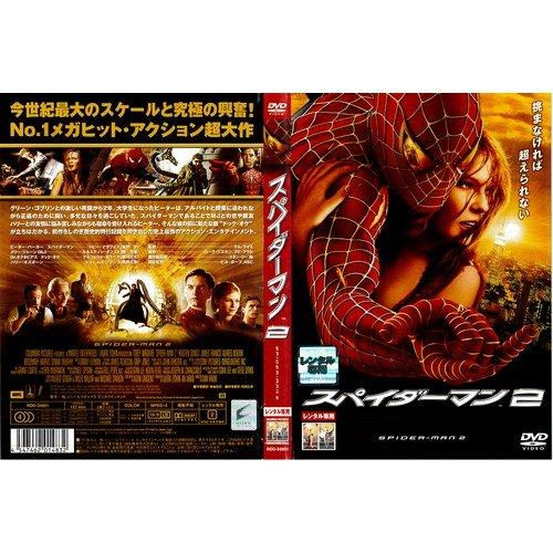 スパイダーマン2  [DVD]