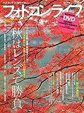 フォトコンライフ No.39 (双葉社スーパームック)