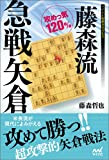 藤森流急戦矢倉 (マイナビ将棋BOOKS)
