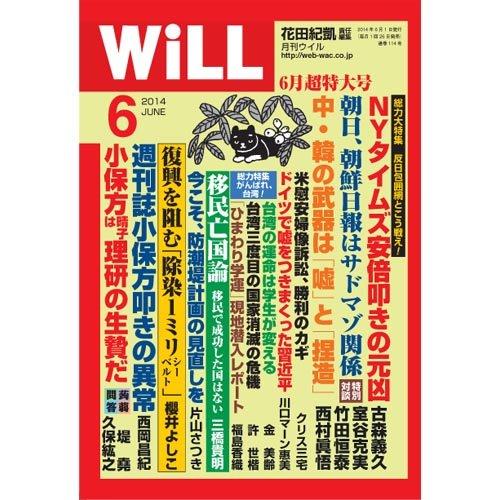 WiLL (ウィル) 2014年 06月号 [雑誌]