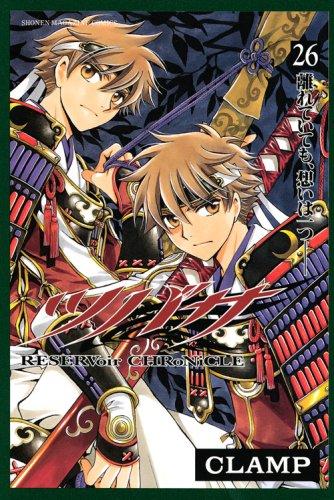 ツバサ 26―RESERVoir CHRoNiCLE (26) (少年マガジンコミックス)