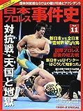 日本プロレス事件史(11) (B・Bムック)