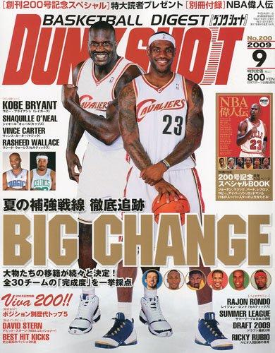 DUNK SHOOT (ダンクシュート) 2009年 09月号 [雑誌]
