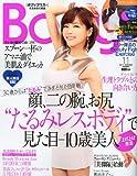 Body+ (ボディプラス) 2012年 11月号 [雑誌]