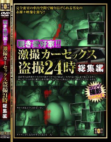 覗き愛好家!!激撮カーセックス盗撮24時 総集編 [SNS-655] [DVD]