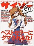 サイゾー 2009年 07月号 [雑誌]