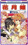 【プチララ】花月姫 story08 (花とゆめコミックス)