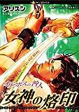 オリンポスの咎人 女神の烙印_オリンポスの咎人 (ハーレクインコミックス)