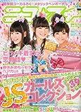 ニコ☆プチ 2010年 04月号 [雑誌]