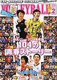 VOLLEYBALL (バレーボール) 2014年 02月号 [雑誌]