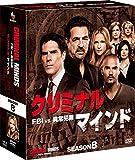 クリミナル・マインド/FBI vs. 異常犯罪 シーズン8 コンパクト BOX [DVD] -