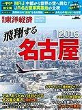 週刊東洋経済臨時増刊 飛翔する名古屋2016 [雑誌]