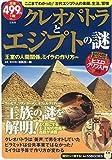 クレオパトラとエジプトの謎 (TJMOOK ふくろうBOOKS)