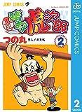 重臣 猪狩虎次郎 2 (ジャンプコミックスDIGITAL)