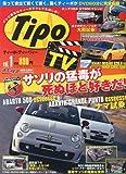 Tipo TV 2010年 04月号 [雑誌]