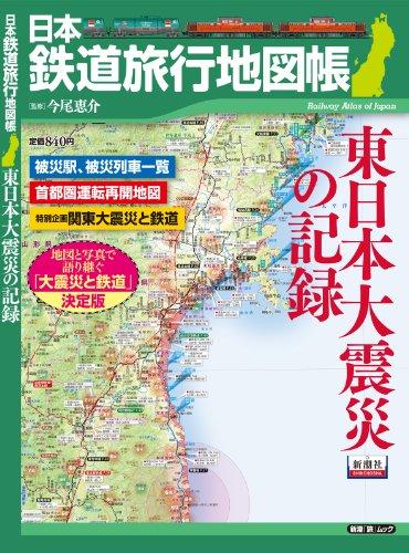 日本鉄道旅行地図帳 東日本大震災の記録 書影