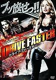 ドライブ・ファースター LBX-754 [DVD]