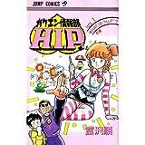 学園情報部HIP 1 (少年ジャンプコミックス)