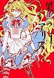 架刑のアリス(1) (KCx(ARIA))