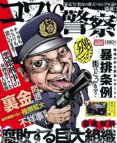 コワい警察  (ナックルズ・ブックス36)