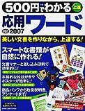 500円でわかる応用ワード(ver.)2007—美しい文書を作りながら、上達する! (Gakken Computer Mook)