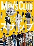 MEN'S CLUB (メンズクラブ) 2016年 09月号