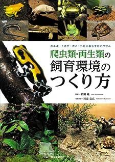 爬虫類・両生類の飼育環境のつくり方—カエル・トカゲ・カメ・ヘビが暮らすビバリウム