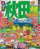 るるぶ秋田 角館 乳頭温泉郷'15?'16 (るるぶ情報版(国内))
