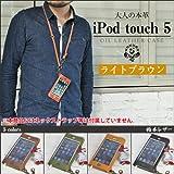 [305]iPod touch 5G オイルレザーケース/本革(栃木レザー)【ライトブラウン】