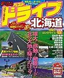 まっぷるベストドライブ北海道 2011 (マップルマガジン D 1)