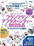 【完全ガイドシリーズ059】インテリア雑貨完全ガイド (100%ムックシリーズ)