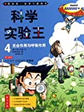 img - for Science Experiment Master: Photosynthesis and Respiration Fourth My First Learning Cartoon Book (Chinese Edition) book / textbook / text book