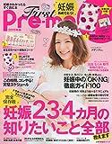 2015年版 First Pre-mo 妊娠がわかったらすぐ読む本 (主婦の友生活シリーズ)