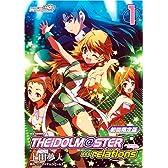 アイドルマスター relations 限定版 (1) (IDコミックス REXコミックス)