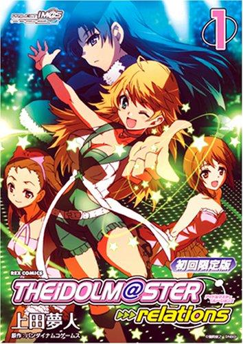アイドルマスター relations 限定版 (1) [REXコミックス] (IDコミックス REXコミックス) (IDコミックス REXコミックス)