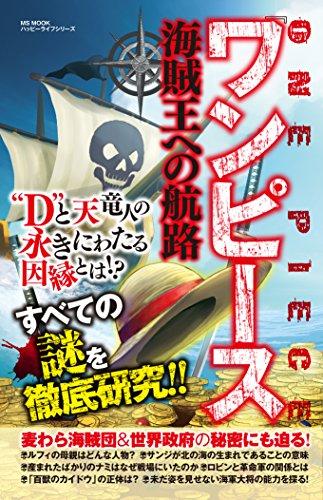 『ワンピース』海賊王への航路 (ハッピーライフシリーズ)
